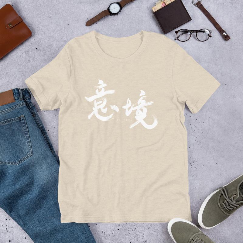 Yi Jing T-Shirt Unisex (White Logo)