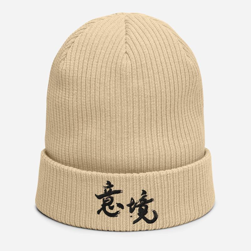 Yi Jing Beanie (Black Logo)