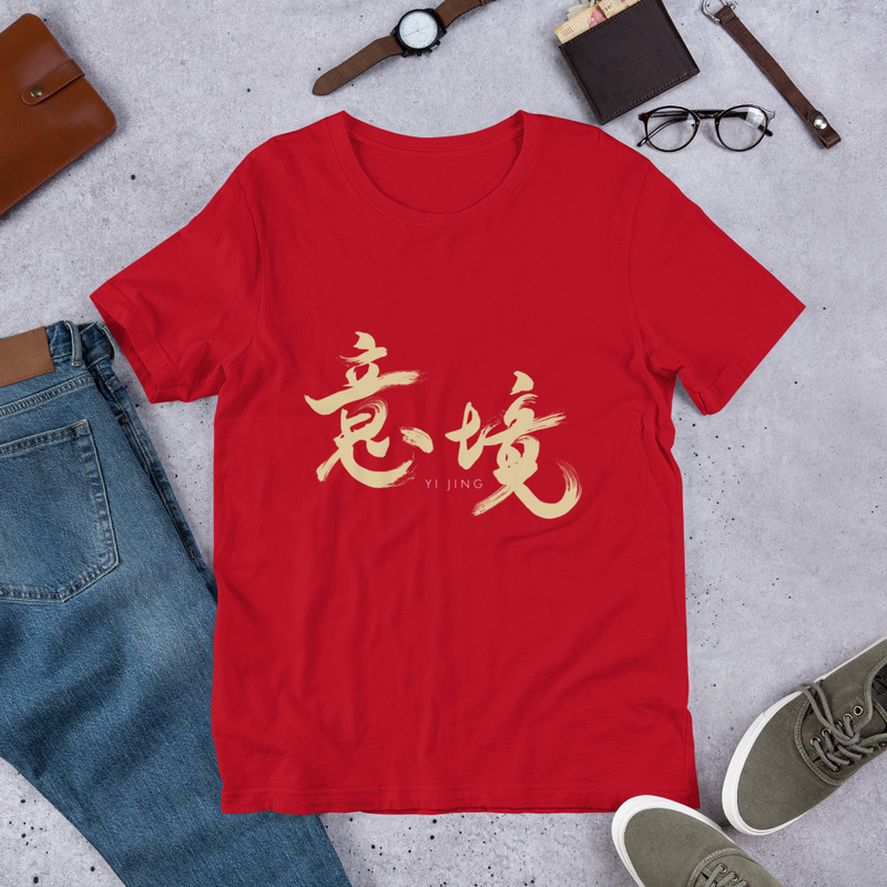 Yi Jing T-Shirt Unisex