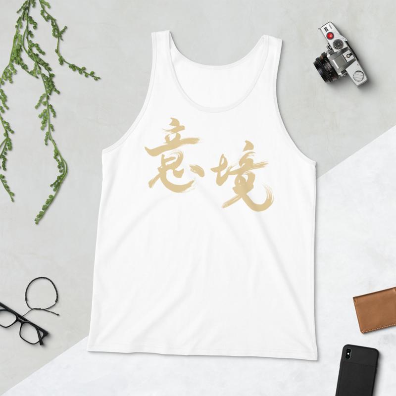 Yi Jing Tank Top Unisex (Gold Logo)