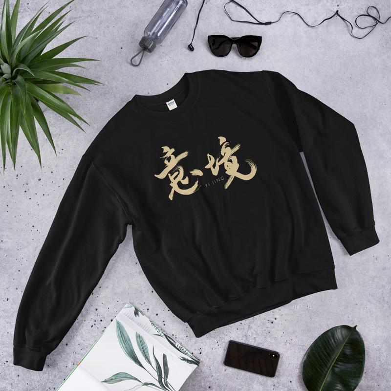 Yi Jing Sweatshirt Unisex (Gold Logo)