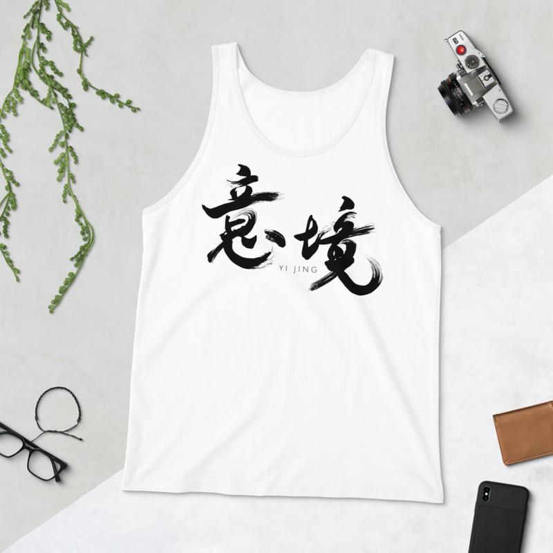 Yi Jing Tank Top Unisex (Black Logo)