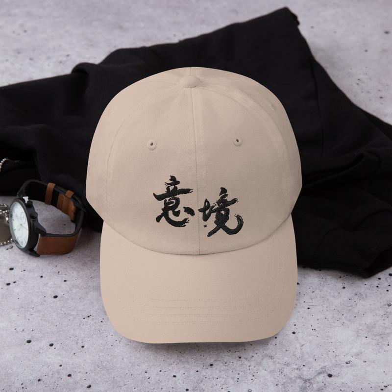Yi Jing dad hat