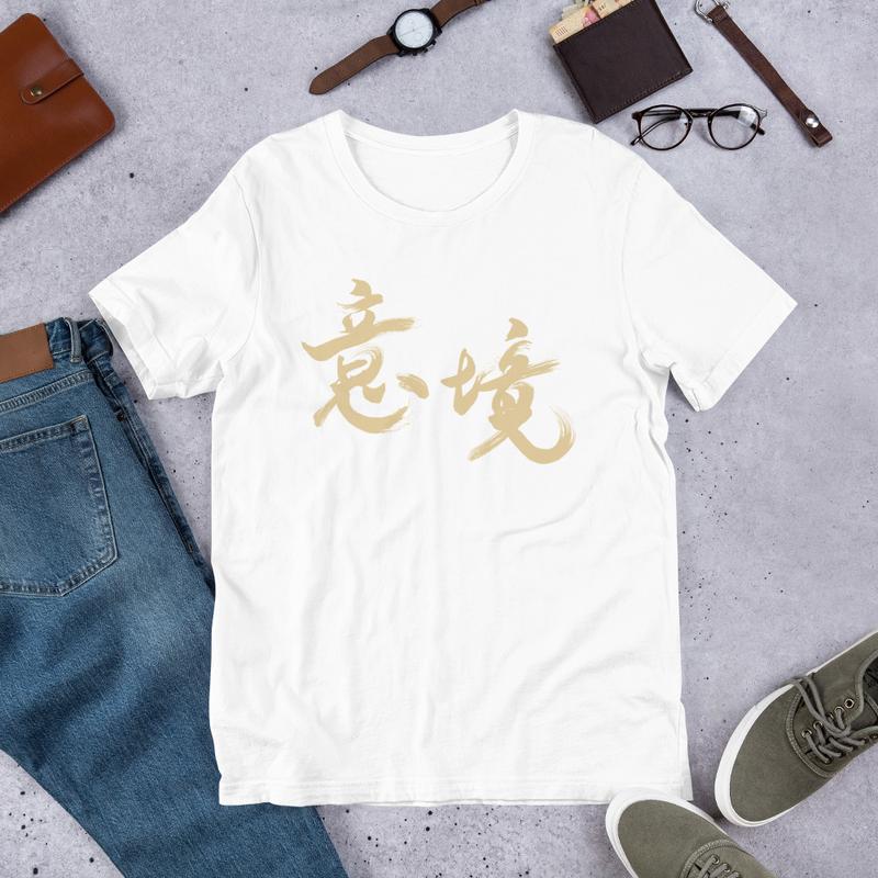 Yi Jing T-Shirt Unisex (Gold Logo)