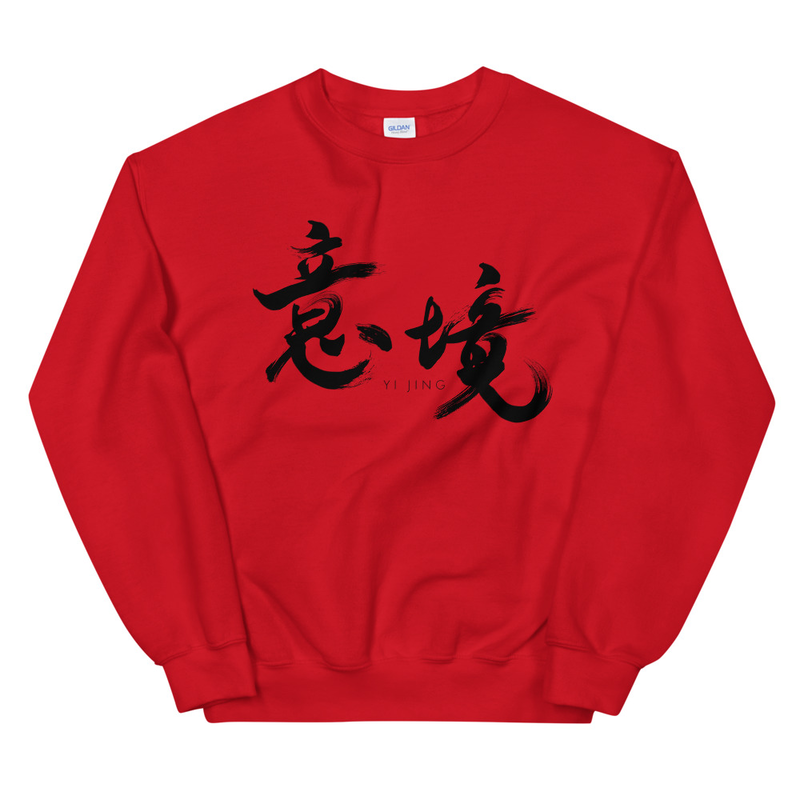 Yi Jing Sweatshirt Unisex