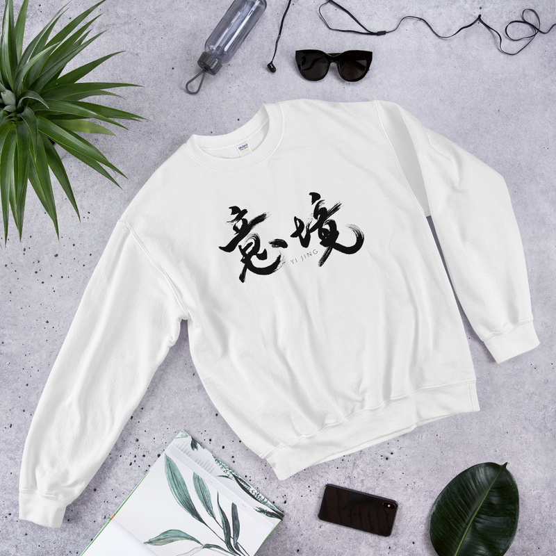 Yi Jing Sweatshirt Unisex (Black Logo)