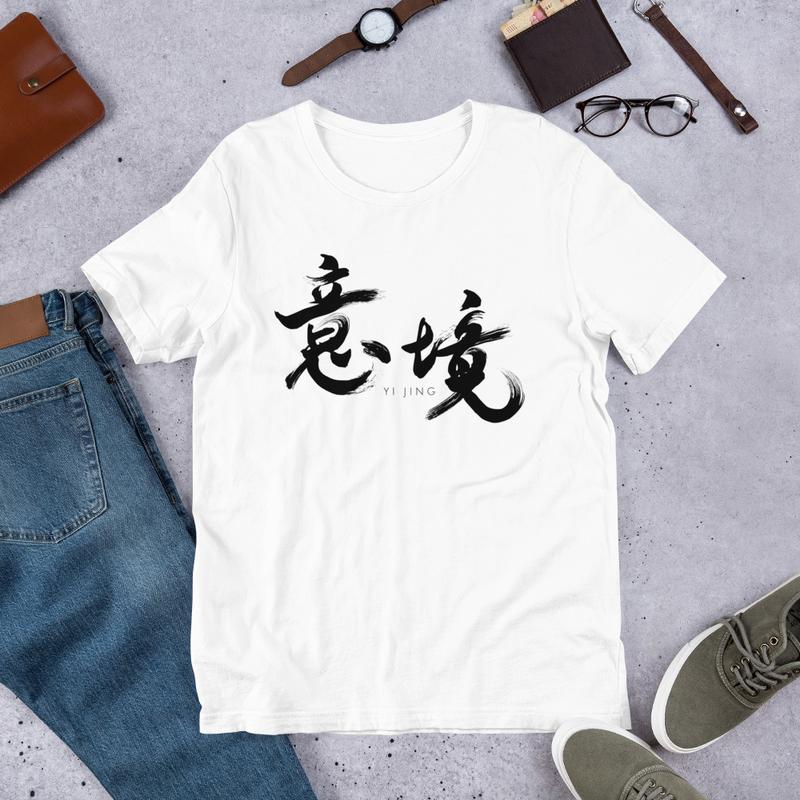 Yi Jing T-Shirt Unisex (Black Logo)