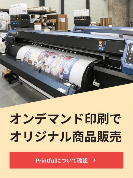 Printfulについて確認 banner
