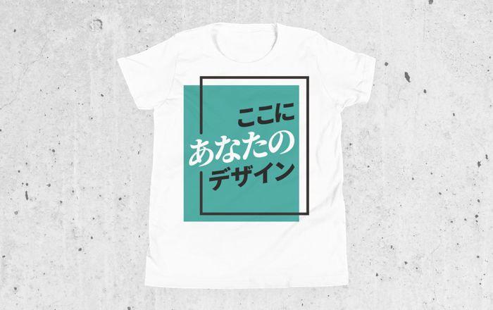 ユース プレミアムTシャツ