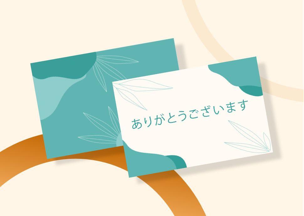 タイトル 3:お礼のメッセージ